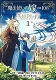 魔法使いの嫁 詩篇.108 魔術師の青 1 (BLADEコミックス)