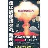 """僕は風船爆弾の""""発明者"""" 米国が原子爆弾を発明した時に日本の僕は風船爆弾を発明した"""