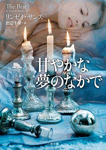 甘やかな夢のなかで (二見文庫 ザ・ミステリ・コレクション(ロマンス・コレクション))