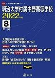 明治大学付属中野高等学校 2022年度 【過去問8年分】 (高校別 入試問題シリーズA33)