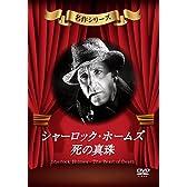 シャーロック・ホームズ 死の真珠 [DVD]