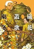 嵐ノ花 叢ノ歌(2) (RYU COMICS)