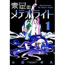 素足のメテオライト 1巻 (ブレイドコミックス)