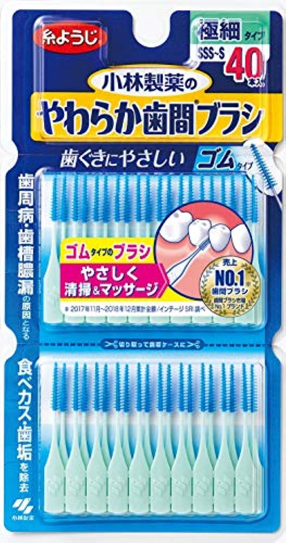 小林製薬のやわらか歯間ブラシ 極細タイプ SSS-Sサイズ 40本 ゴムタイプ