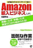 世界最大のショッピングサイトで稼ぐ!   Amazon輸入ビジネス入門