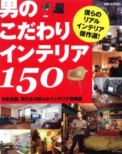 男のこだわりインテリア150 (別冊JUNON)
