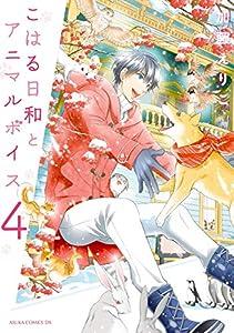 こはる日和とアニマルボイス(4) (あすかコミックスDX)