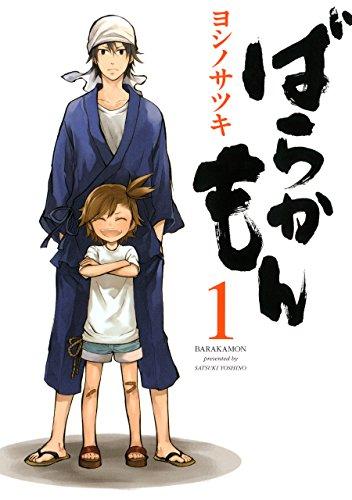ばらかもん 1巻 (デジタル版ガンガンコミックスONLINE)