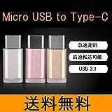 タイプC microUSB 変換アダプタ 高速転送可能 Micro USB(メス) to Type-Cアダプタ 変換コネクタ MacBook Chromebook Pixel Nexus5X 6P LG G5等対応 (青色)
