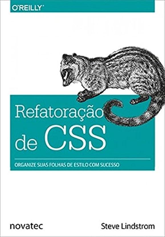 はがき余暇サーカスRefatoração de CSS