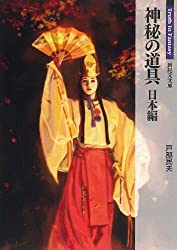 神秘の道具 日本編 (新紀元文庫)