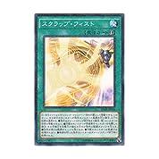 遊戯王 日本語版 SD28-JP024 スクラップ・フィスト (ノーマル・パラレル)