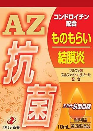 【第2類医薬品】エーゼット抗菌目薬 10mL