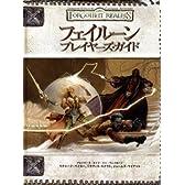 ダンジョンズ&ドラゴンズ 3.5版サプリメント フェイルーン・プレイヤーズ・ガイド