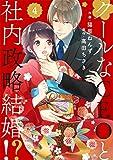 comic Berry's クールなCEOと社内政略結婚!?(分冊版)4話 (Berry's COMICS)
