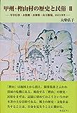 甲州・樫山村の歴史と民俗II