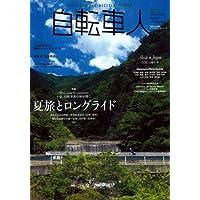 自転車人 12 (SUMMER 2008)―MAGAZINE FOR BICYCLE PEOPLE (別冊山と溪谷)