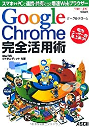 グーグルクローム Google Chrome完全活用術 スマホ⇔PCで連携・共有できる爆速Webブラウザー