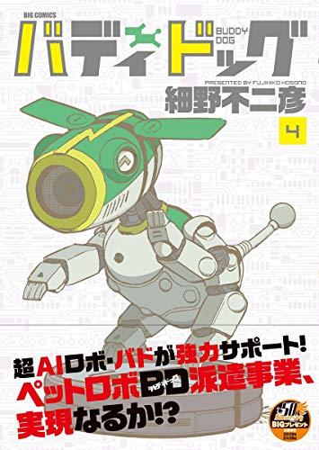 バディドッグ (4) (ビッグコミックス)