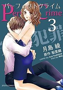 Perfect Crime 3巻 表紙画像