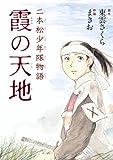 二本松少年隊物語 霞の天地 (一般書籍)