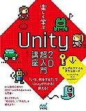 楽しく学ぶ Unity2D超入門講座 画像