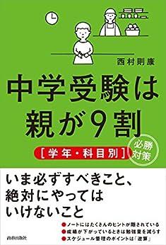 [西村 則康]の中学受験は親が9割 [学年・科目別]必勝対策