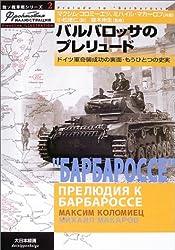 バルバロッサのプレリュード―ドイツ軍奇襲成功の裏面・もうひとつの史実 (独ソ戦車戦シリーズ)