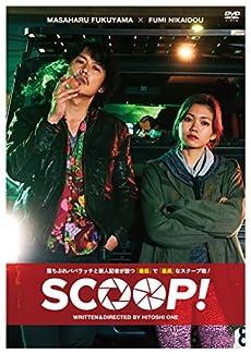 SCOOP!  通常版DVD