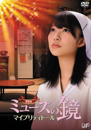 劇場版ミューズの鏡 マイプリティドール (通常版) [DVD]