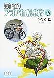 並木橋通りアオバ自転車店 第5巻 (少年画報社文庫)