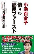 片山善博 (著), 郷原信郎 (著)新品: ¥ 994ポイント:10pt (1%)4点の新品/中古品を見る:¥ 994より