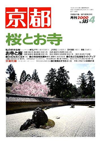 月刊 京都 2000年 4月号 №585 特集 桜とお寺 清水寺 龍安寺 勧修寺 常照寺