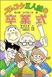 ズッコケ三人組の卒業式 (新・こども文学館)