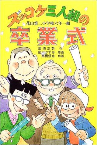 ズッコケ三人組の卒業式 (新・こども文学館)の詳細を見る