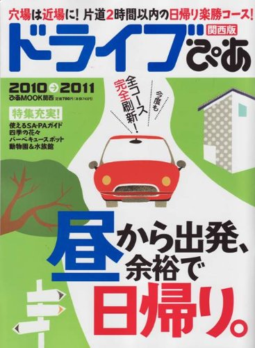 ドライブぴあ 関西版 2010→2011 (ぴあMOOK関西)の詳細を見る
