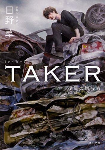 TAKER 復讐の贈与者 (角川文庫)の詳細を見る