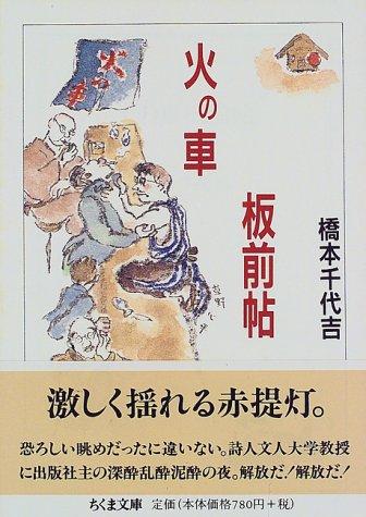 火の車板前帖 (ちくま文庫)