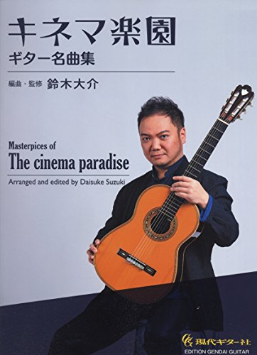 GG572 キネマ楽園 ギター名曲集