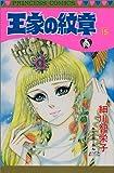 王家の紋章 (15) (Princess comics)