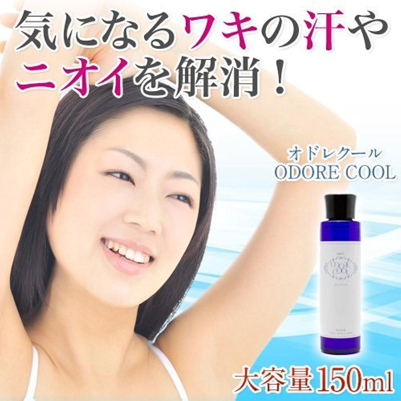 穏やかなパテパーチナシティジウオンZIUON 超純水 オドレクール 150ml