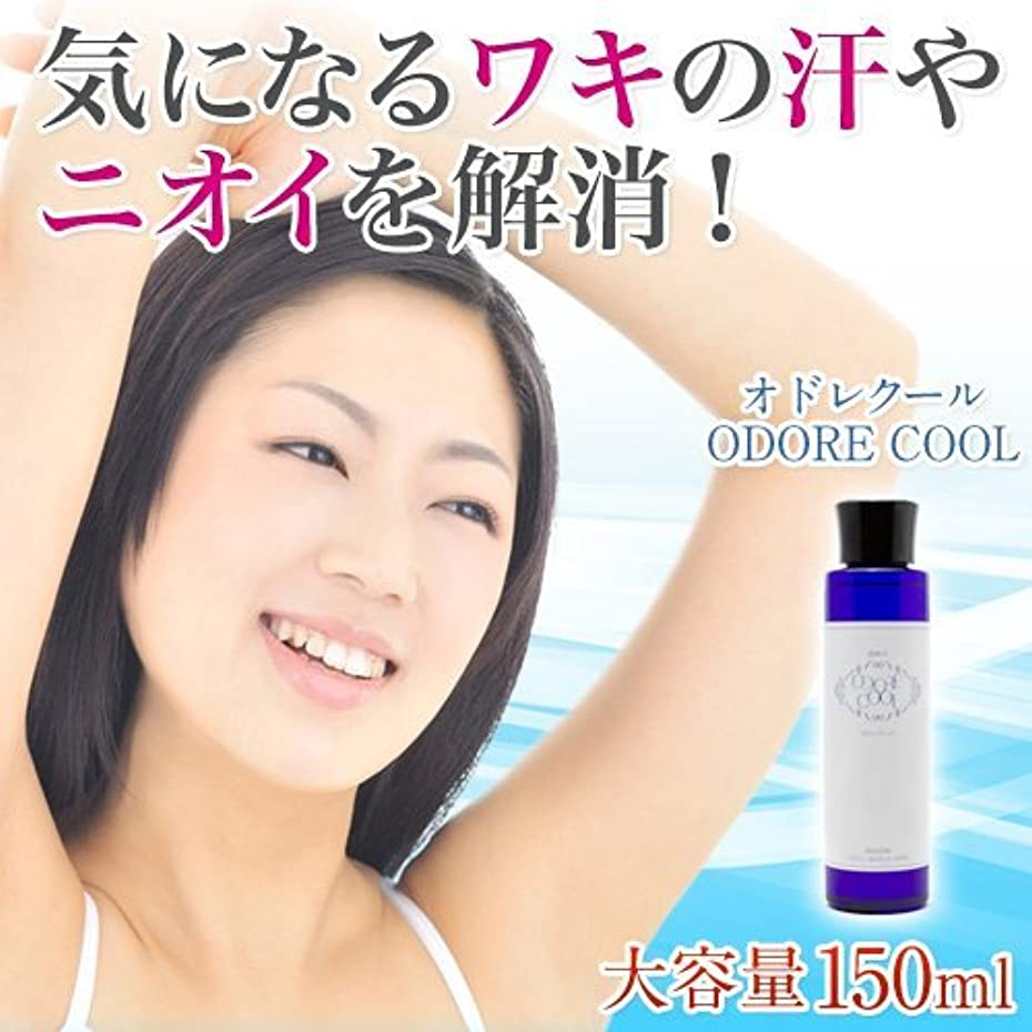 摩擦広告遊びますジウオンZIUON 超純水 オドレクール 150ml