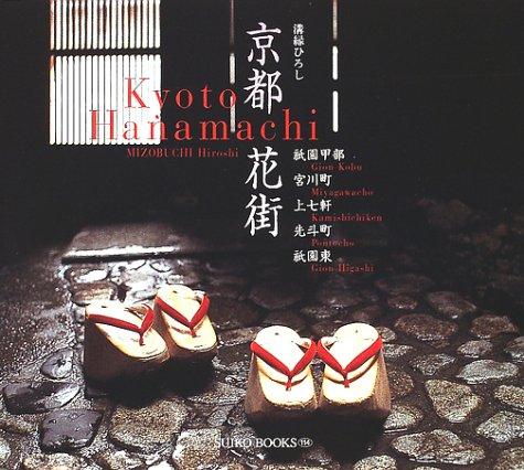 京都花街—祇園甲部・宮川町・上七軒・先斗町・祇園東 (Suiko books (114))