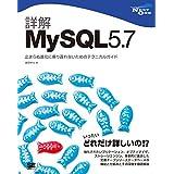 Amazon.co.jp: 詳解MySQL 5.7 止まらぬ進化に乗り遅れないためのテクニカルガイド 電子書籍: 奥野幹也: Kindleストア