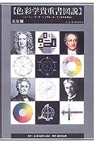 色彩学貴重書図説―ニュートン・ゲーテ・シュヴルール・マンセルを中心に