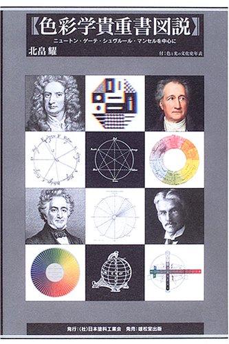 色彩学貴重書図説―ニュートン・ゲーテ・シュヴルール・マンセルを中心にの詳細を見る