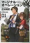 マージナル・オペレーション改 01 (星海社FICTIONS)