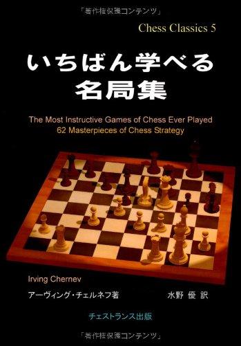 いちばん学べる名局集 (チェス・クラシックス 5)の詳細を見る