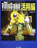 VideoStudioオフィシャルガイドブック 活用編 (ユーリードDIGITALライブラリー)