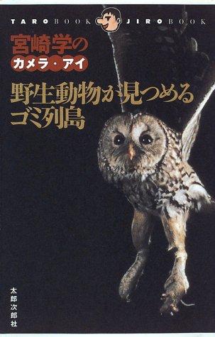 野生動物が見つめるゴミ列島―宮崎学のカメラ・アイ (TAROブック・JIROブック)